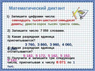 Математический диктант  5) Получите и запишите три следующих числа, присчиты