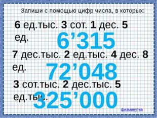 Запиши с помощью цифр числа, в которых: 6 ед.тыс. 3 сот. 1 дес. 5 ед. 7 дес.т