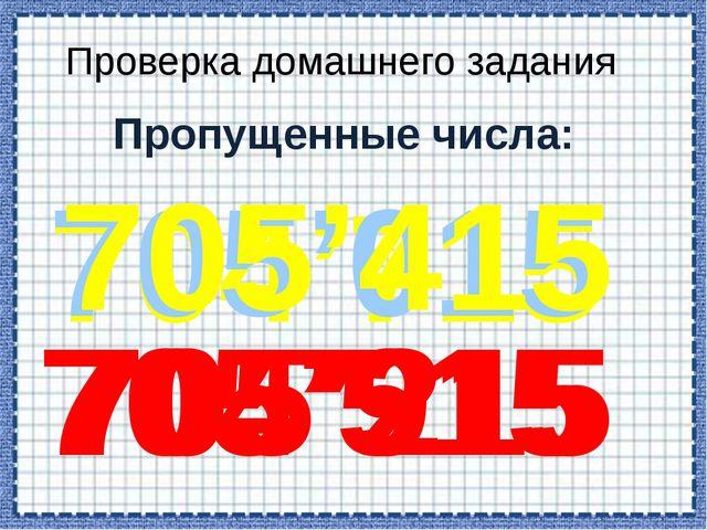 Пропущенные числа: 704'915 704'715 705'015 Проверка домашнего задания 705'215...