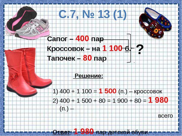 С.7, № 13 (1) Сапог – 400 пар Кроссовок – на 1 100 б. Тапочек – 80 пар ? Реше...