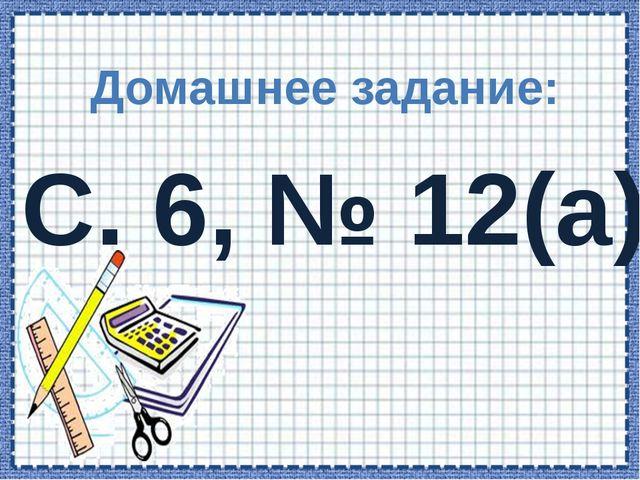 Домашнее задание: С. 6, № 12(а)
