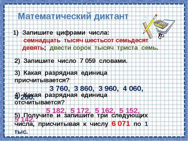 Математический диктант  5) Получите и запишите три следующих числа, присчиты...