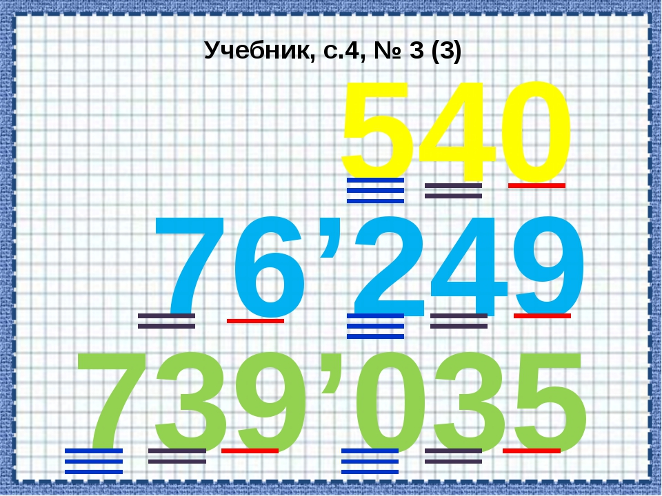 540 76'249 Учебник, с.4, № 3 (3) 739'035
