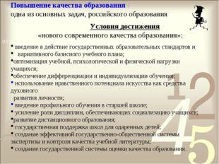 Повышение качества образования – одна из основных задач, российского образова