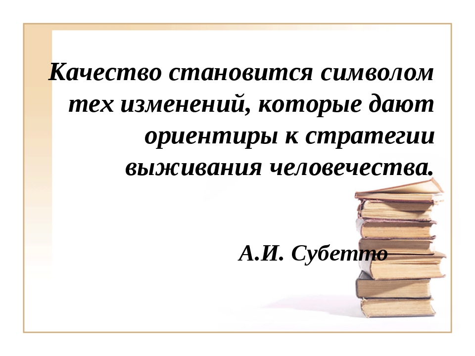 Качество становится символом тех изменений, которые дают ориентиры к стратег...