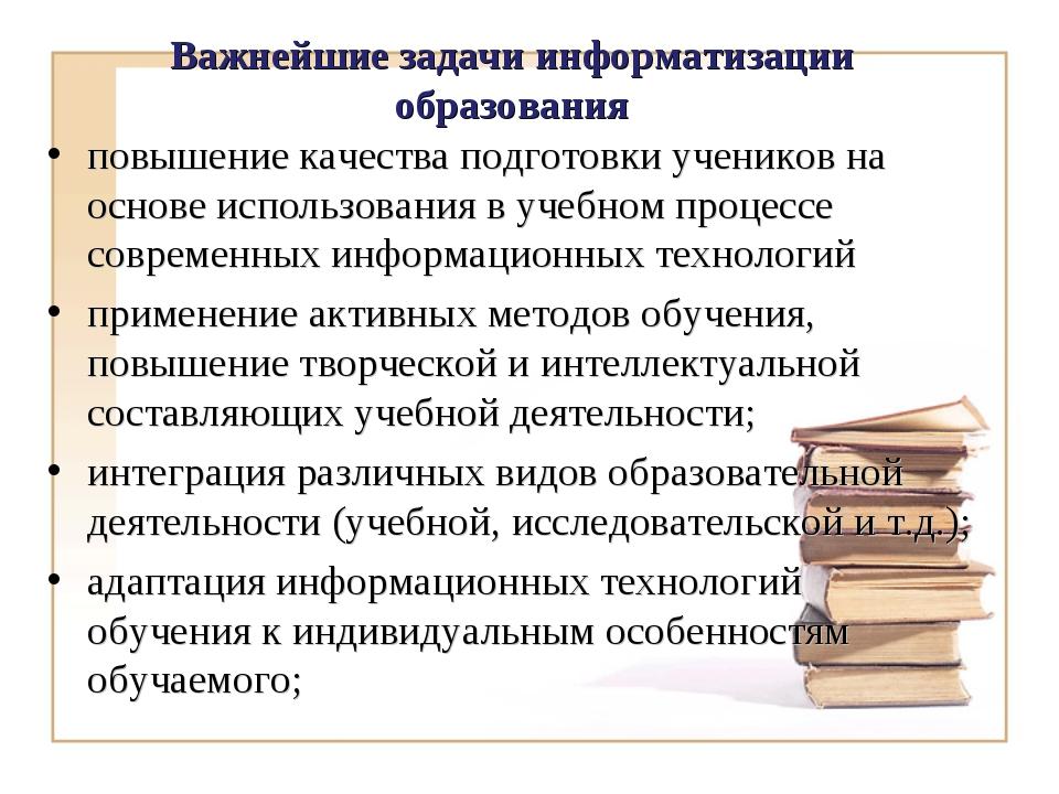 Важнейшие задачи информатизации образования повышение качества подготовки уче...