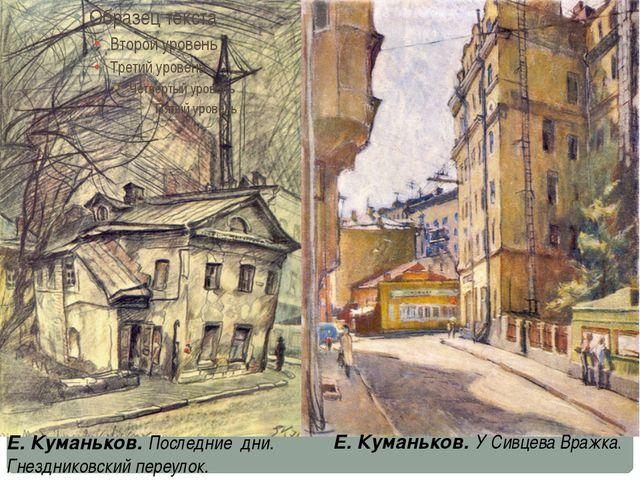 Е. Куманьков. Последние дни. Гнездниковский переулок. Е. Куманьков. У Сивцев...