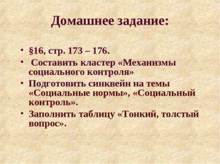Домашнее задание: §16, стр. 173 – 176. Составить кластер «Механизмы социально