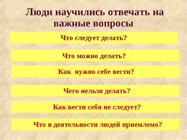 Люди научились отвечать на важные вопросы Что следует делать? Что можно дела...