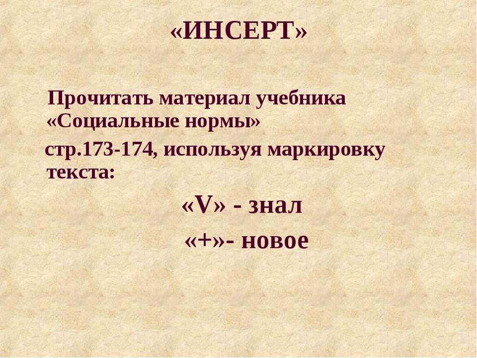 «ИНСЕРТ» Прочитать материал учебника «Социальные нормы» стр.173-174, использу...