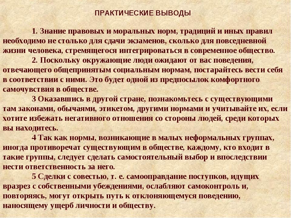 ПРАКТИЧЕСКИЕ ВЫВОДЫ 1. Знание правовых и моральных норм, традиций и иных пр...