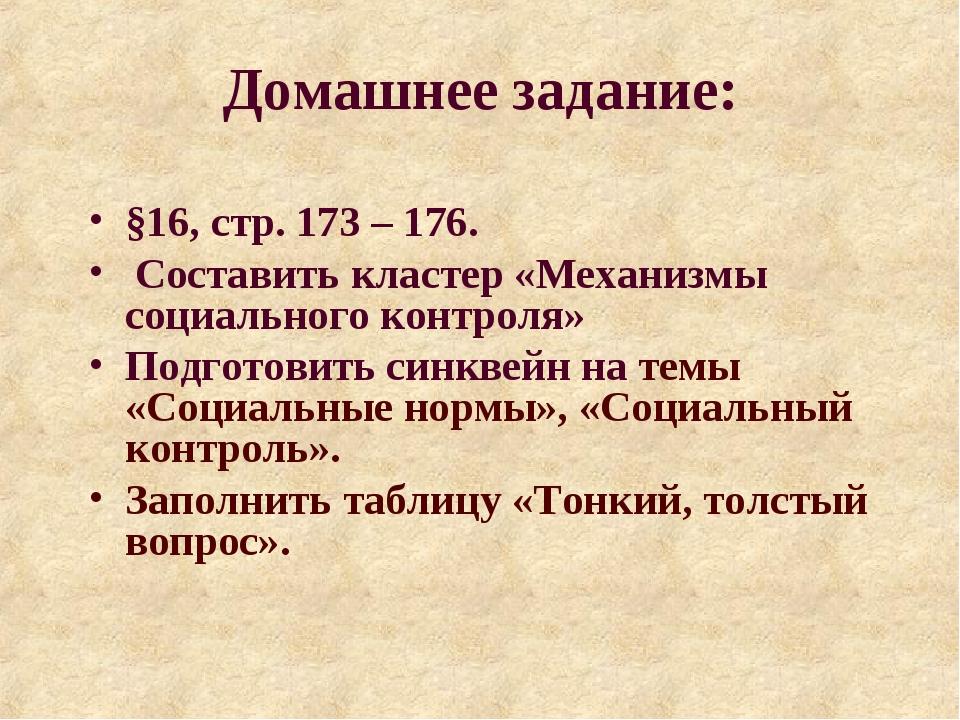 Домашнее задание: §16, стр. 173 – 176. Составить кластер «Механизмы социально...