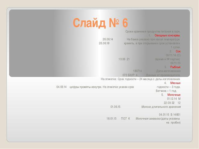 Слайд № 6 Сроки хранения продуктов питания в таре. 1.Овощные консервы. 26.06...
