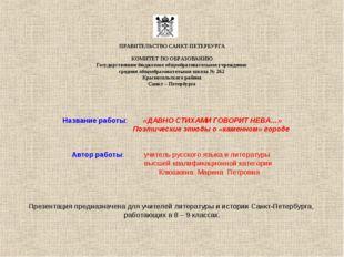 ПРАВИТЕЛЬСТВО САНКТ-ПЕТЕРБУРГА  КОМИТЕТ ПО ОБРАЗОВАНИЮ Государственное бю