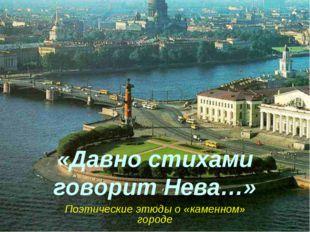 «Давно стихами говорит Нева…» Поэтические этюды о «каменном» городе
