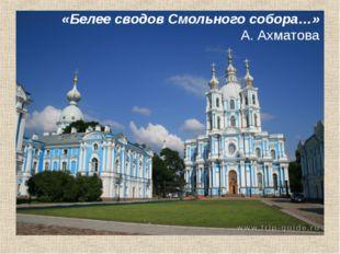 «Белее сводов Смольного собора…» А. Ахматова
