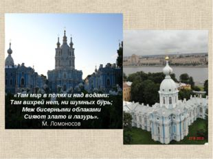 «Там мир в полях и над водами: Там вихрей нет, ни шумных бурь; Меж бисерными