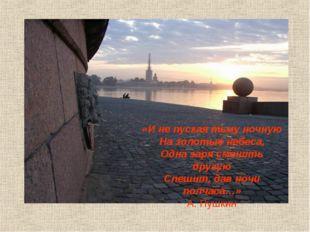«И не пуская тьму ночную На золотые небеса, Одна заря сменить другую Спешит,