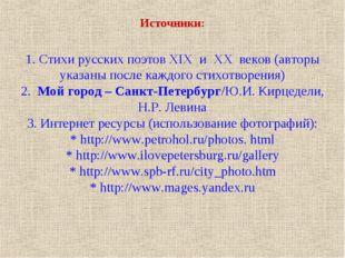 Источники: 1. Стихи русских поэтов XIX и XX веков (авторы указаны после кажд