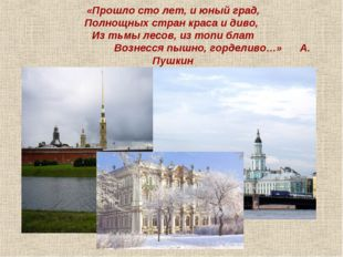 «Прошло сто лет, и юный град, Полнощных стран краса и диво, Из тьмы лесов, из