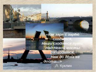 «Как заря с зарёю сходится, Наши сходятся пути. Над Невой мосты разводятся, Н
