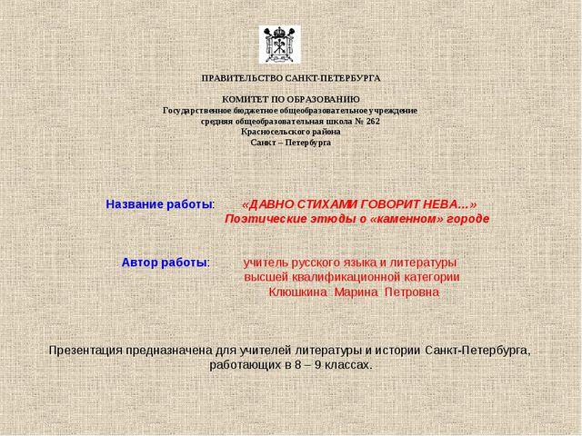 ПРАВИТЕЛЬСТВО САНКТ-ПЕТЕРБУРГА  КОМИТЕТ ПО ОБРАЗОВАНИЮ Государственное бю...