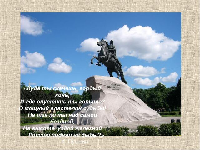 «Куда ты скачешь, гордый конь, И где опустишь ты копыта? О мощный властелин с...