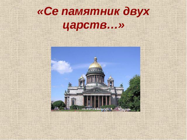 «Се памятник двух царств…»