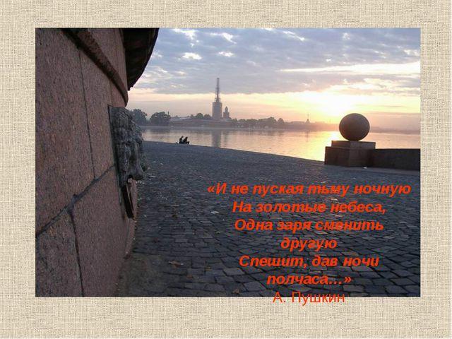 «И не пуская тьму ночную На золотые небеса, Одна заря сменить другую Спешит,...