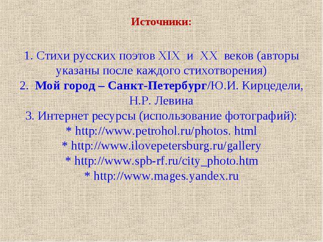 Источники: 1. Стихи русских поэтов XIX и XX веков (авторы указаны после кажд...