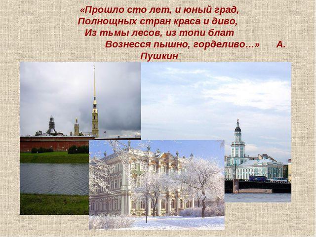 «Прошло сто лет, и юный град, Полнощных стран краса и диво, Из тьмы лесов, из...
