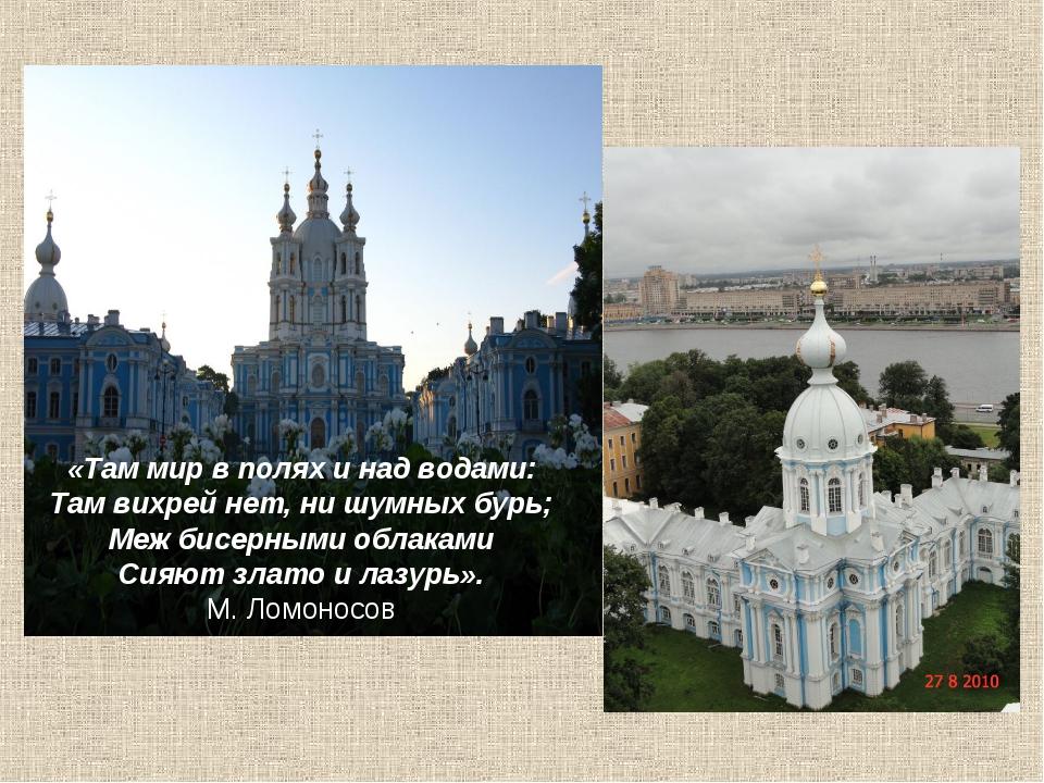 «Там мир в полях и над водами: Там вихрей нет, ни шумных бурь; Меж бисерными...