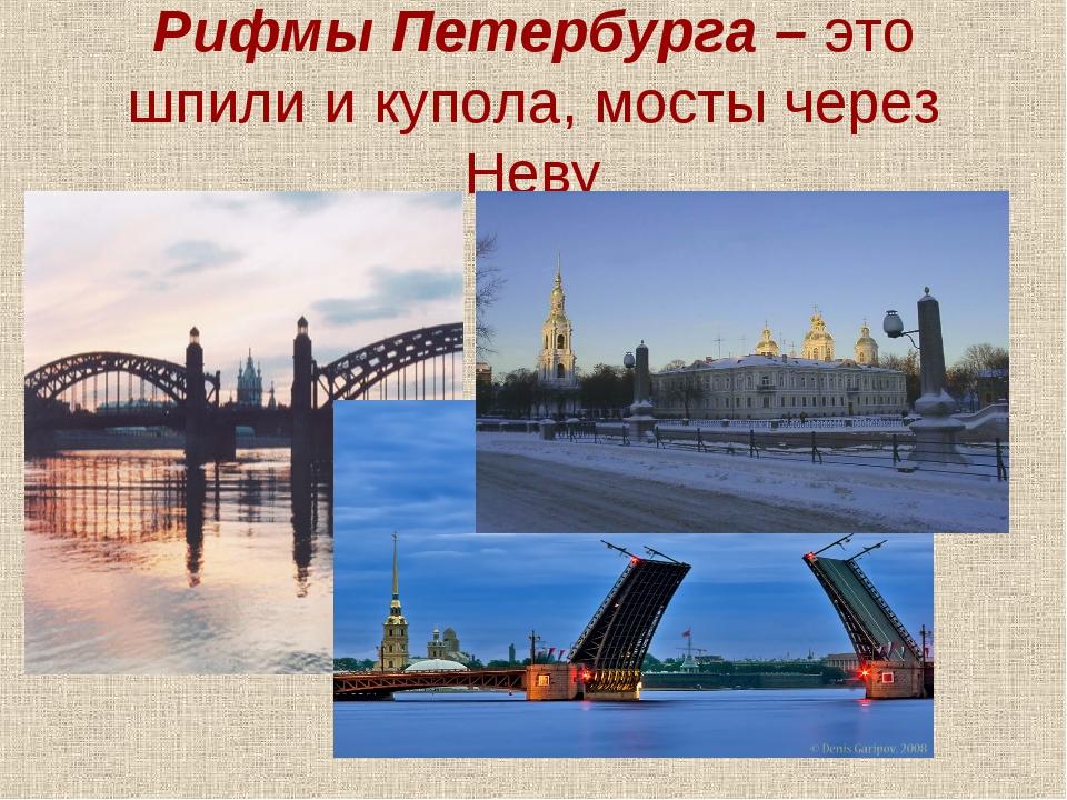 Рифмы Петербурга – это шпили и купола, мосты через Неву