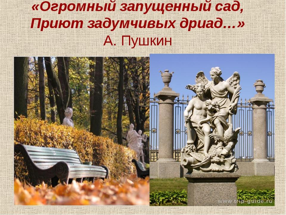 «Огромный запущенный сад, Приют задумчивых дриад…» А. Пушкин