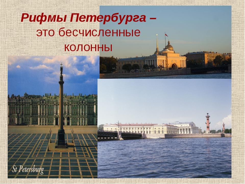 Рифмы Петербурга – это бесчисленные колонны