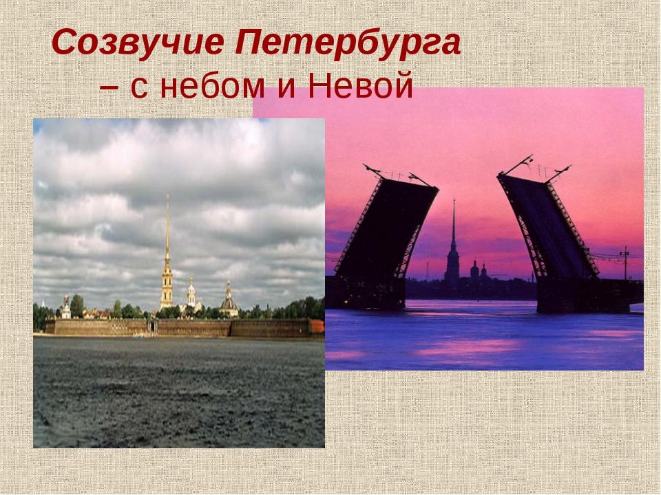 Созвучие Петербурга – с небом и Невой