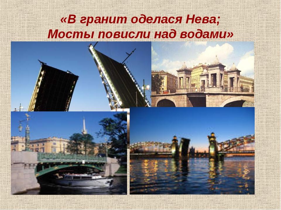 «В гранит оделася Нева; Мосты повисли над водами»