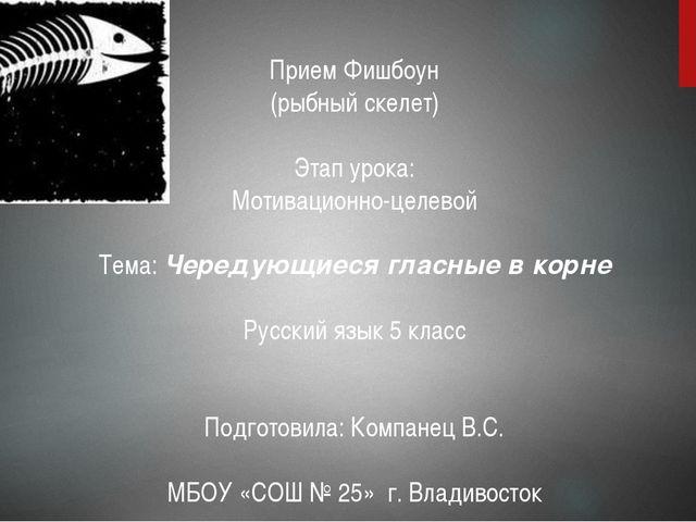 Прием Фишбоун (рыбный скелет) Этап урока: Мотивационно-целевой Тема: Чередующ...