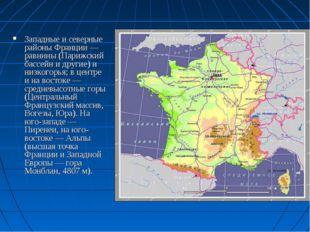 Западные и северные районы Франции— равнины (Парижский бассейн и другие) и н