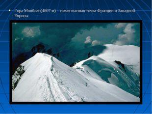 Гора Монблан(4807 м) – самая высшая точка Франции и Западной Европы