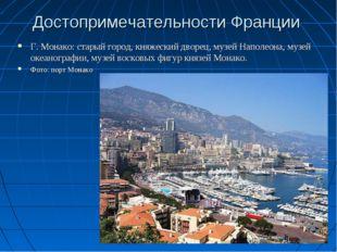 Достопримечательности Франции Г. Монако: старый город, княжеский дворец, музе