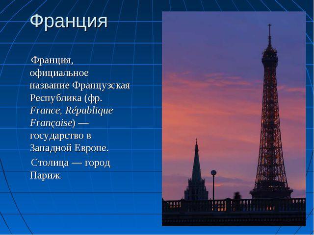 Франция Франция, официальное название Французская Республика (фр. France, Rép...