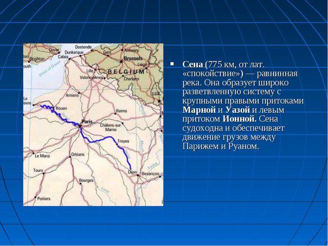 Сена (775 км, от лат. «спокойствие») — равнинная река. Она образует широко ра...