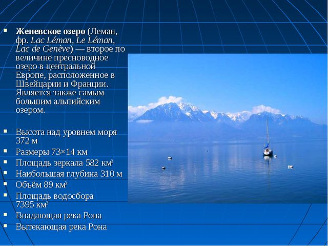 Женевское озеро (Леман, фр. Lac Léman, Le Léman, Lac de Genève) — второе по в...