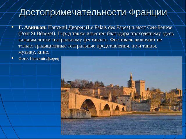 Достопримечательности Франции Г. Авиньон: Папский Дворец (Le Palais des Papes...