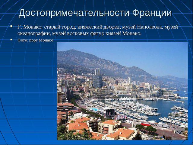 Достопримечательности Франции Г. Монако: старый город, княжеский дворец, музе...