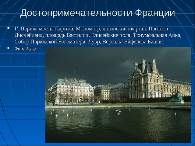 Достопримечательности Франции Г. Париж: мосты Парижа, Мономатр, латинский ква...