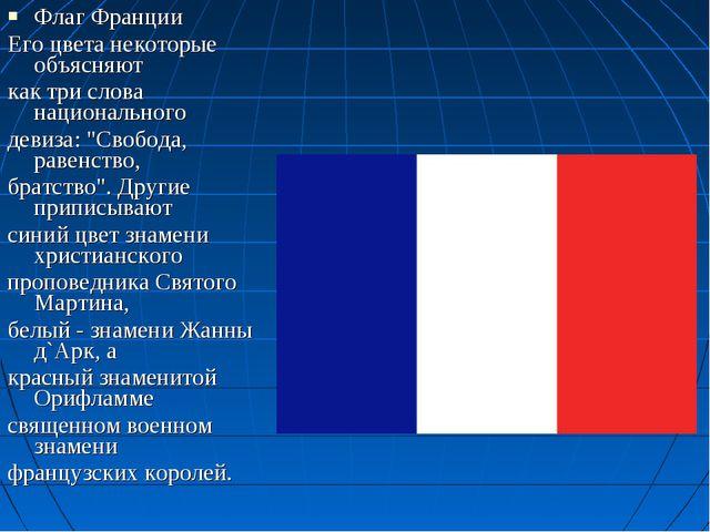 Флаг Франции Его цвета некоторые объясняют как три слова национального девиза...