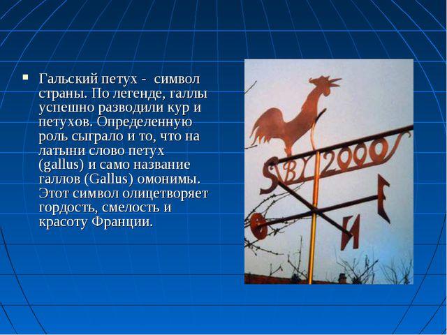 Гальский петух - символ страны. По легенде, галлы успешно разводили кур и пет...
