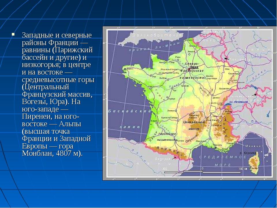 Западные и северные районы Франции— равнины (Парижский бассейн и другие) и н...